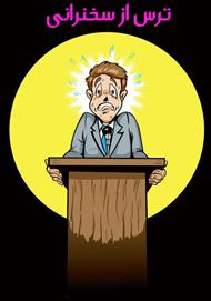 دانلود کتاب ترس از سخنرانی