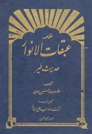 دانلود کتاب خلاصه عبقات الانوار - حدیث طیر