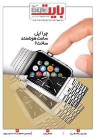 دانلود ضمیمه بایت روزنامه خراسان - شماره 377