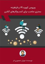 دانلود کتاب ویروس کووید 19 و قرنطینه؛ بستری مناسب برای کسب و کارهای آنلاین