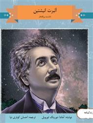 دانلود کتاب آلبرت انیشتین، دانشمند پرافتخار