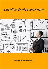 دانلود کتاب مدیریت زمان و راهنمای برنامه ریزی