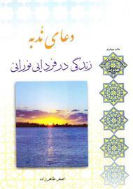 دانلود کتاب دعای ندبه: زندگی در فردایی نورانی