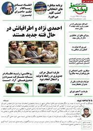 دانلود روزنامه لبخند سبز - شماره 7