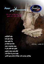 دانلود مجله سافیر - شماره 12