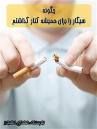 چگونه سیگار را برای همیشه کنار گذاشتم