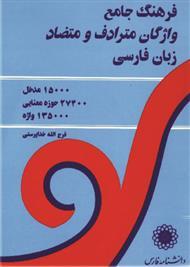 دانلود کتاب فرهنگ جامع واژگان مترادف و متضاد زبان فارسی