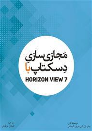 دانلود کتاب مجازی سازی دسکتاپ با استفاده از Horizon View 7