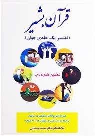دانلود کتاب قرآن بشیر - تفسیر یک جلدی جوان