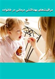 دانلود کتاب مراقبتهای بهداشتی درمانی در خانواده
