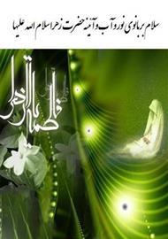 دانلود کتاب سلام بر بانوی نور و آب و آئینه حضرت زهرا سلام الله علیها