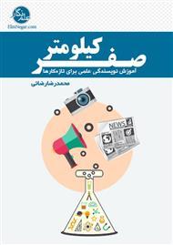 دانلود کتاب صفر کیلومتر: آموزش نویسندگی علمی برای تازه کارها
