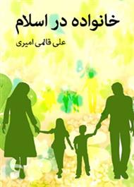 دانلود کتاب خانواده در اسلام