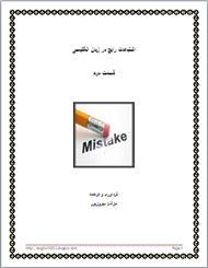دانلود کتاب اشتباهات رایج انگلیسی - قسمت دوم
