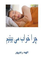 چرا خواب می بینیم