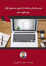 دانلود کتاب مبانی مقدماتی استفاده از کنسول جستجوی گوگل برای تقویت سئو