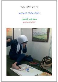 دانلود کتاب معلولیت و موفقیت - جلد چهاردهم