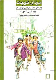 دانلود کتاب رمان مردان کوچک