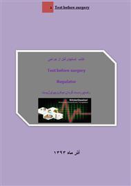 دانلود کتاب تست های قبل از جراحی