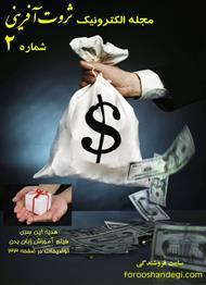 دانلود مجله ثروت آفرینی - جلد دوم