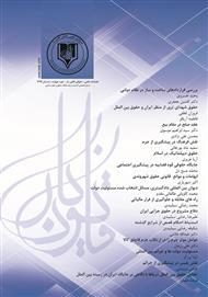 دانلود فصلنامه علمی حقوقی قانون یار - دوره چهارم - زمستان ۱۳۹۶