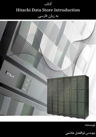 دانلود کتاب Hitachi Data Store Introduction به زبان فارسی