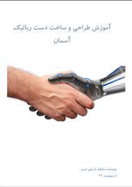 آموزش طراحی و ساخت بازوی رباتیک آسمان