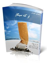 دانلود کتاب راهنمای آموزش ترک سیگار