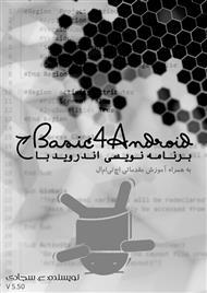 دانلود کتاب فارسی آموزش برنامه نویسی اندروید با Basic4Android