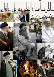دانلود کتاب خاطرات آیت الله العظمی سید علی خامنه ای، رهبر انقلاب اسلامی ایران