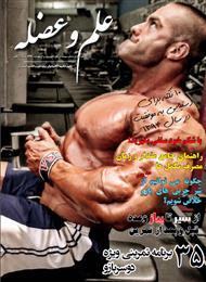 دانلود مجله بدنسازی و تناسب اندام علم و عضله - شماره 21