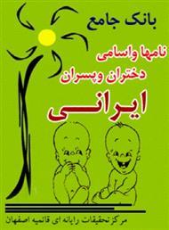 دانلود کتاب بانک جامع نام ها و اسامی پسران و دختران ایرانی