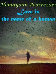 دانلود کتاب عشق نام یک انسان است (Love is the name of a human)