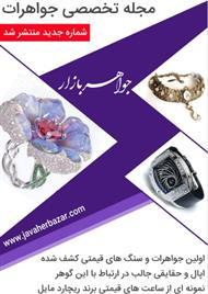 دانلود مجله تخصصی جواهرات - 11 شهریور 95