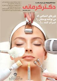 دانلود مجله الکترونیکی سلامت دکتر کرمانی - شماره 17
