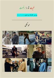 دانلود کتاب غیرت شما را رخصت؛ بررسی کارنامه هنری فرامرز قریبیان