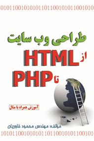 طراحی وب سایت - از HTML تا PHP