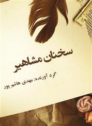 دانلود کتاب سخنان مشاهیر