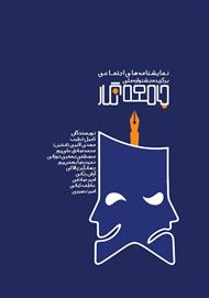 دانلود کتاب نمایشنامههای اجتماعی (برگزیده جشنواره جامعه نگار)