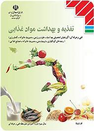 دانلود کتاب تغذیه و بهداشت مواد غذایی