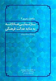 دانلود کتاب بازنمایی عادلانه به مثابه عدالت فرهنگی