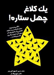 دانلود کتاب یک کلاغ چهل ستاره