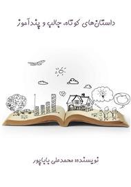 دانلود کتاب داستانهای کوتاه، جالب و پندآموز