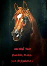 دانلود کتاب صوتی داستان صوتی اسب