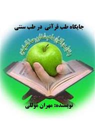 دانلود کتاب جایگاه طب قرآنی در طب سنتی