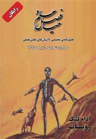دانلود فصلنامه فصل علم و خیال - شماره 2