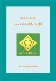 دانلود کتاب جامعه شناسی ارتباطات