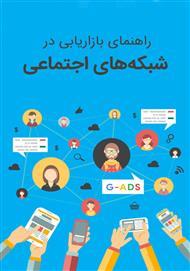 دانلود کتاب آموزش بازاریابی شبکههای اجتماعی