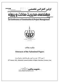 دانلود کتابچه خلاصه مقالات اولین کنفرانس تخصصی مدیریت ساخت و پروژه