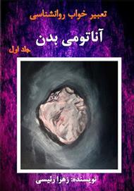 دانلود کتاب تعبیر خواب روانشناسی آناتومی بدن انسان - جلد اول